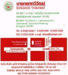 #89 Thaviwat - ribbon, metallic yarn