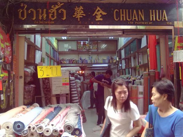 Chuan Hua