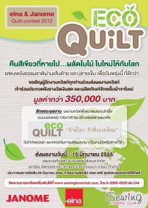 Eco Quilt